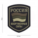 Patch 3D PVC Brigade Russian Shield